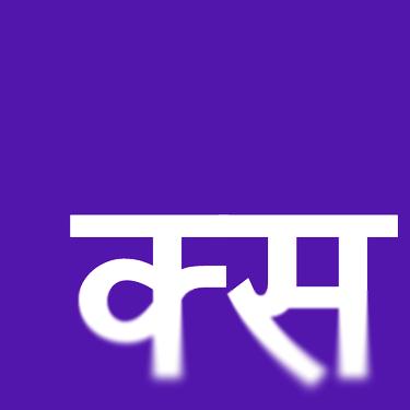 Ks-hindi